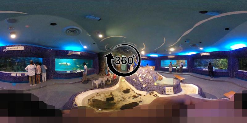 犬吠埼マリンパーク-360度写真04