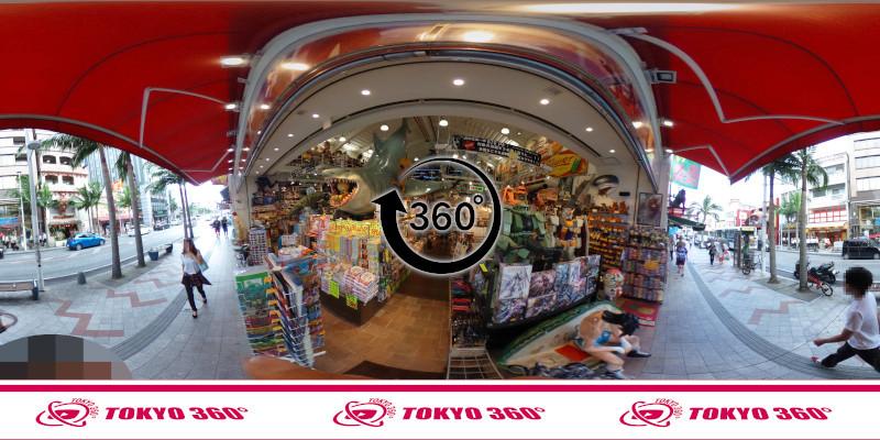 国際通り-360度写真12