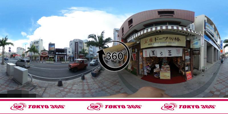 国際通り-360度写真15