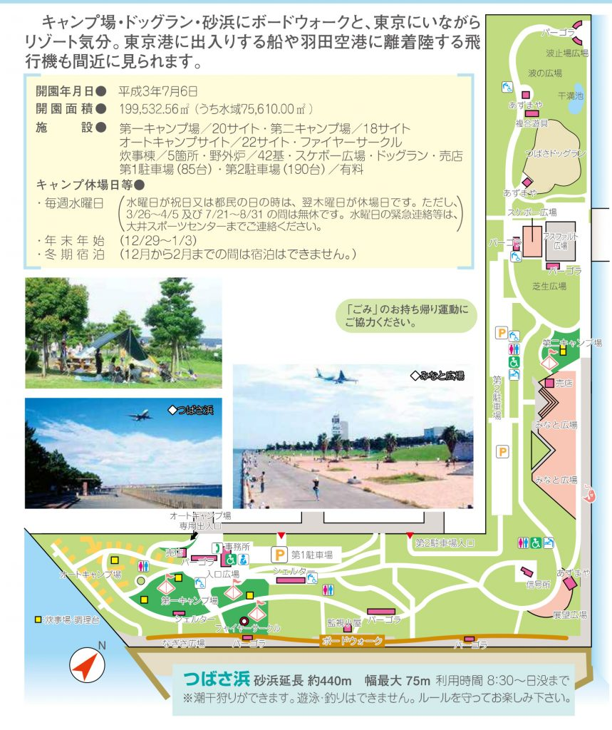 城南島海浜公園の園内マップ