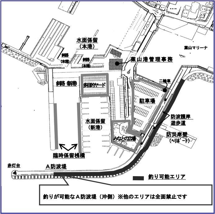 葉山港-釣り場案内図