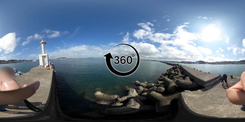 築港堤防_360度写真18