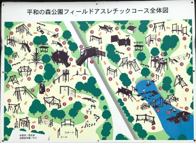 平和の森公園-フィールドアスレチック-園内マップ